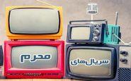 سریالهایی که در محرم ۹۹ از تلویزیون پخش میشوند