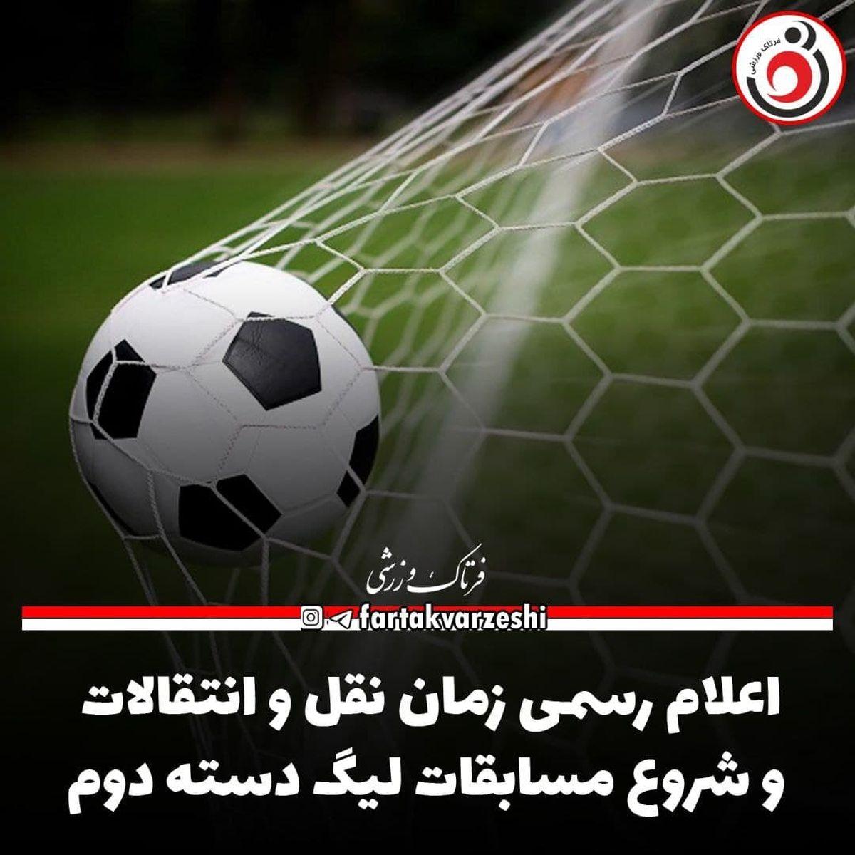اعلام رسمی زمان نقل و انتقالات و شروع مسابقات لیگ دسته دوم