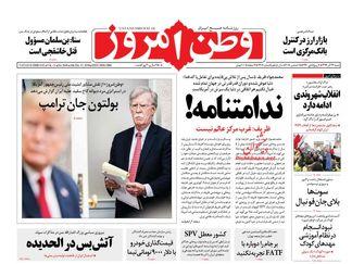 روزنامه های شنبه 24 آذر 97