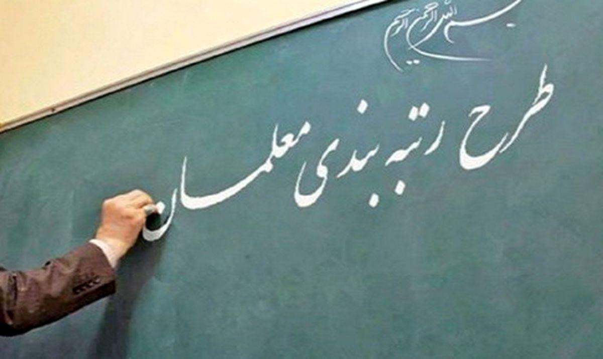 تصویب کلیات نظام رتبه بندی معلمان در مجلس