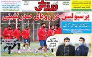 روزنامه های ورزشی دوشنبه 10 آذر