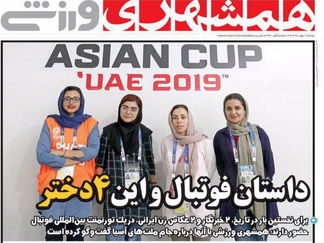 روزنامه های ورزشی امروز دوشنبه 1 بهمن 97