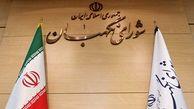 شورای نگهبان باز هم «لایحه اصلاح قانون مبارزه با قاچاق کالا و ارز» را به مجلس فرستاد