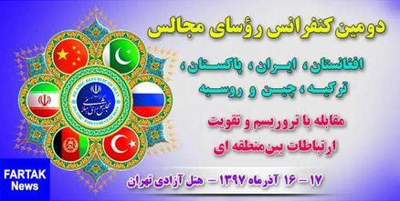 دومین کنفرانس روسای مجالس 6 کشور برای مقابله با تروریسم در تهران آغاز شد