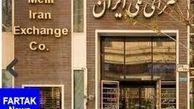 قیمت ارز در صرافی ملی امروز ۹۸/۰۲/۲۸