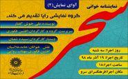 نمایشنامه خوانی سحر برگزار می شود