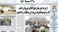 روزنامه های شنبه 2 مرداد