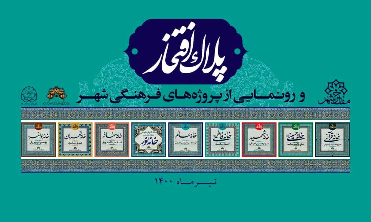 """از """"پلاک افتخار"""" و پروژه های فرهنگی شهر کرمانشاه رونمایی می شود"""