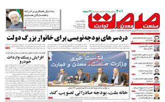 روزنامه های اقتصادی یکشنبه ۱۲ آذر ۹۶