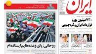 روزنامه های یکشنبه ۱۲ آذر ۹۶