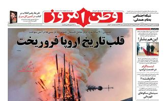 روزنامه های چهارشنبه 28 فروردین 98