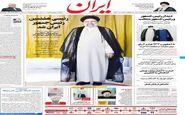 روزنامه های یکشنبه 30 خرداد ماه