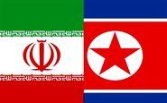 مقام ارشد کره شمالی:تحریمها علیه پیونگ یانگ و تهران سیاستی شکست خورده است