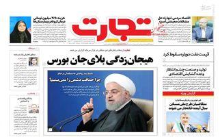 روزنامههای اقتصادی پنج شنبه 30 مردادماه