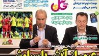 روزنامه های ورزشی پنجشنبه 9 خرداد 98
