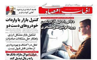 روزنامه های اقتصادی سهشنبه 7 خرداد 98