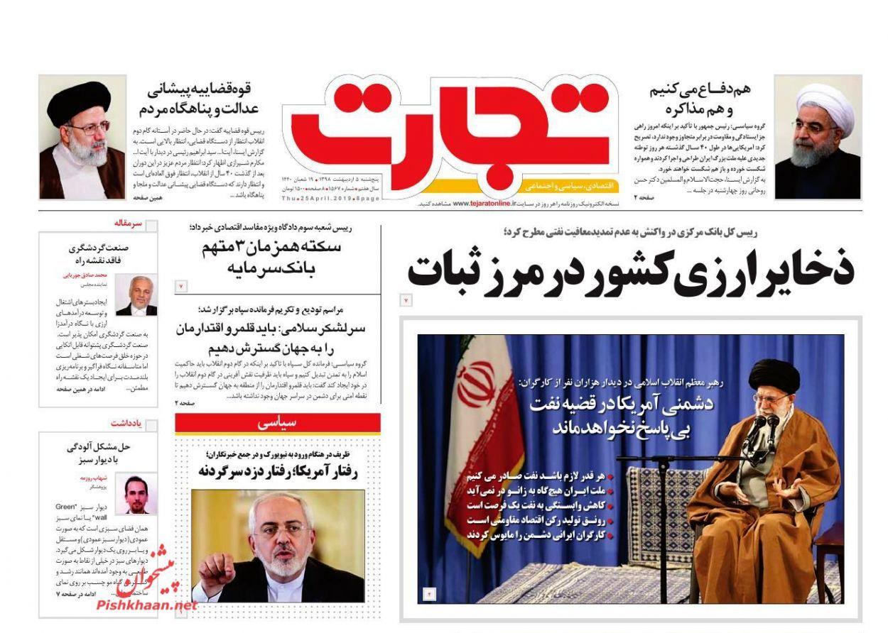 روزنامه های اقتصادی پنجشنبه 5 اردیبهشت 98