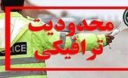 اعلام محدودیت ترافیکی در محور قزوین - رشت
