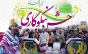 کمک بیش از ۹میلیارد تومانی مردم سیستان و بلوچستان در جشن نیکوکاری