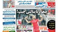 روزنامه های ورزشی سه شنبه 30 بهمن 97