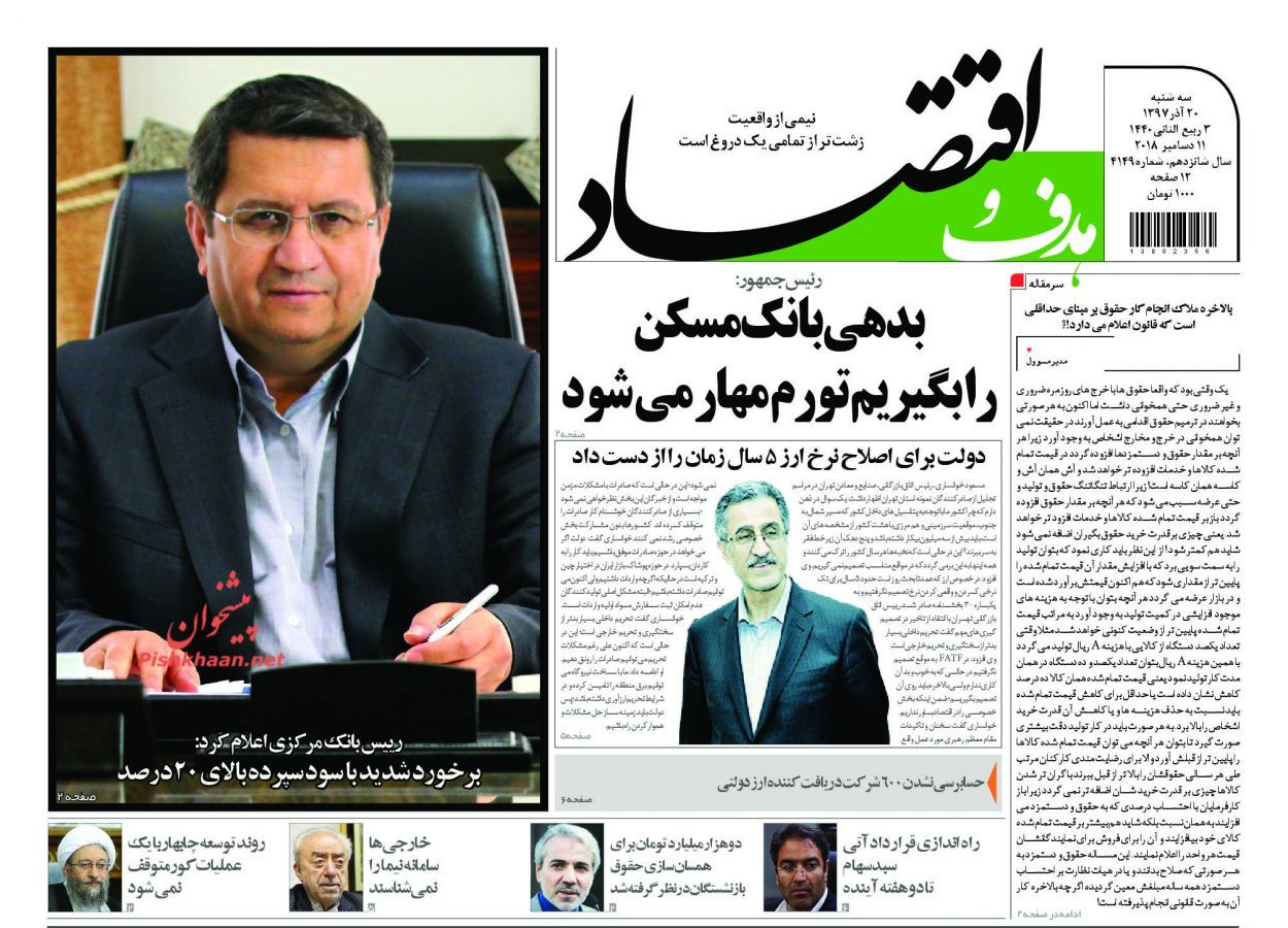 روزنامه های سهشنبه 20 آذر 97