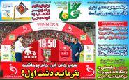 روزنامه های ورزشی یکشنبه 30 خرداد