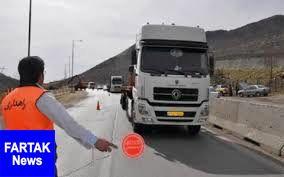 ممنوعیت 2 روزه تردد خودروهای سنگین باری در محورهای اصلی خراسان رضوی