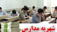 اعلام «شهریه» مدارس غیردولتی تا پایان اردیبهشت/پیش ثبتنام بلامانع است