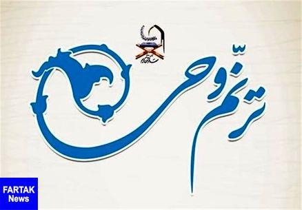 """شرکت ۲۰۴ حافظ کل قرآن در آزمون مقدماتی """"ترنم وحی"""""""