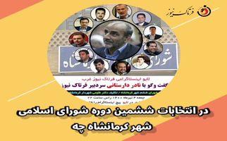 در انتخابات ششمین دوره شورای اسلامی شهر کرمانشاه چه گذشت؟