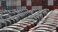 آخرین وضعیت خودروهای ترخیص شده و موجود در بنادر، مناطق ویژه و آزاد و گمرکات کشور
