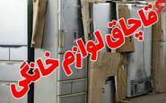 جریمه 45 میلیونی برای یک واحد عرضه لوازمخانگی قاچاق در کرمانشاه