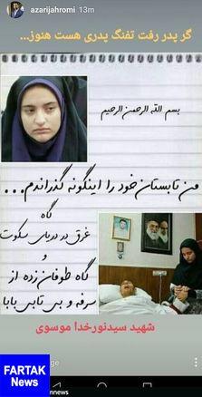 واکنش متفاوت وزیر ارتباطات به شهادت «سید نورخدا موسوی»+ عکس