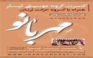 کنسرت گروه بانوان تیار همراه با گروه حرکت برنان با تهیه کنندگی مجید فلاح پور