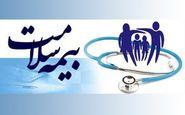 پوشش بیمهای خدمات درمانی بیماران دیستروفی عضلانی