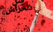 قتل پسر به دست پدر به دلیل مصرف شیشه