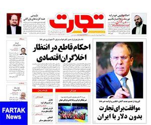 روزنامه های سهشنبه ۱۹ تیر ۹۷