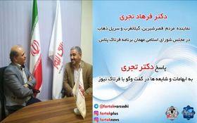 نایب رییس کمیسیون اصل نود به شایعات حضور همسرش در انتخابات آینده پاسخ داد + فیلم