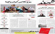 روزنامه های دوشنبه 29 دی ماه