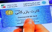 شگرد صرافیها در سوء استفاده از کارتهای بازرگانی