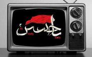 فیلمهای سینمایی تلویزیون در تاسوعا و عاشورای حسینی