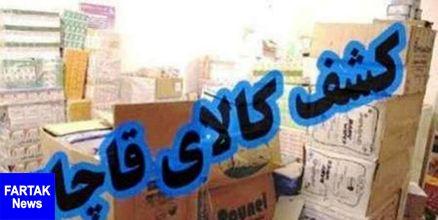 کشف کالاهای قاچاق ۴۱ میلیاردی در غرب استان تهران