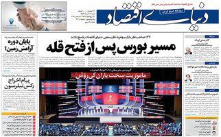 روزنامه های اقتصادی شنبه ۱۱ آذر ۹۶