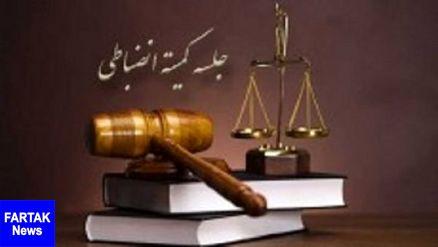 چهارشنبه 25 اردیبهشت/اعلام آرای کمیته انضباطی