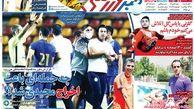 روزنامه های ورزشی شنبه 7 تیر