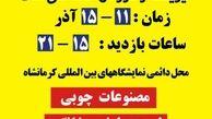 برگزاری دومین نمایشگاه لیزینگ و فروش اقساطی کالای کرمانشاه