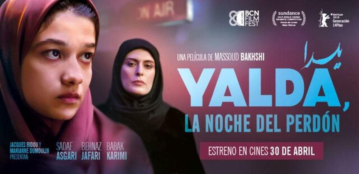 آغاز نمایش«یلدا» از هفته آینده در اسپانیا