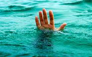 3 نفر از اعضای یک خانواده،دچار غرق شدگی شدند
