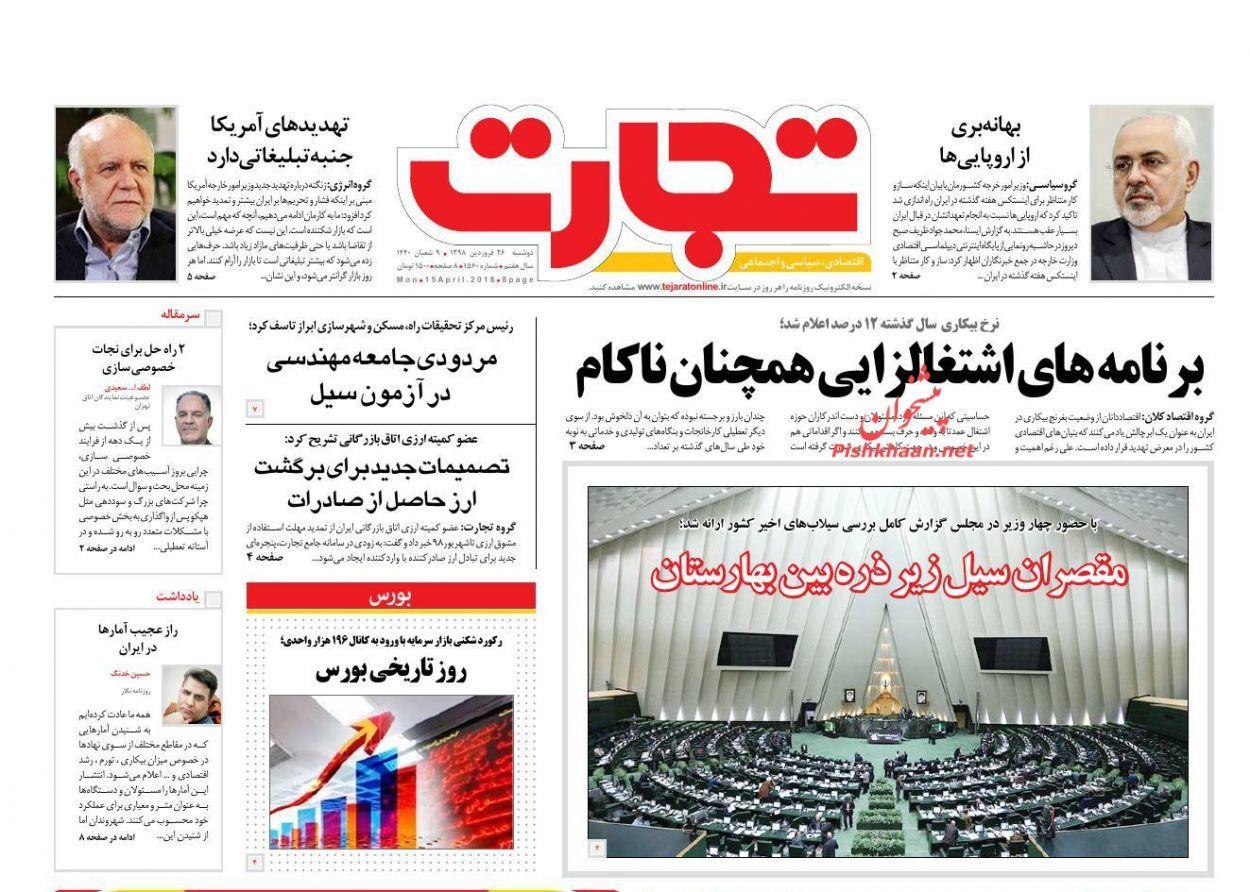 روزنامه های اقتصادی دوشنبه 26 فروردین 98