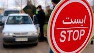 محدودیت های تردد در استان کرمانشاه در حال اعمال میباشد